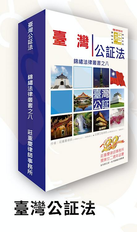 台灣公証法 (錦繡法律叢書之八)
