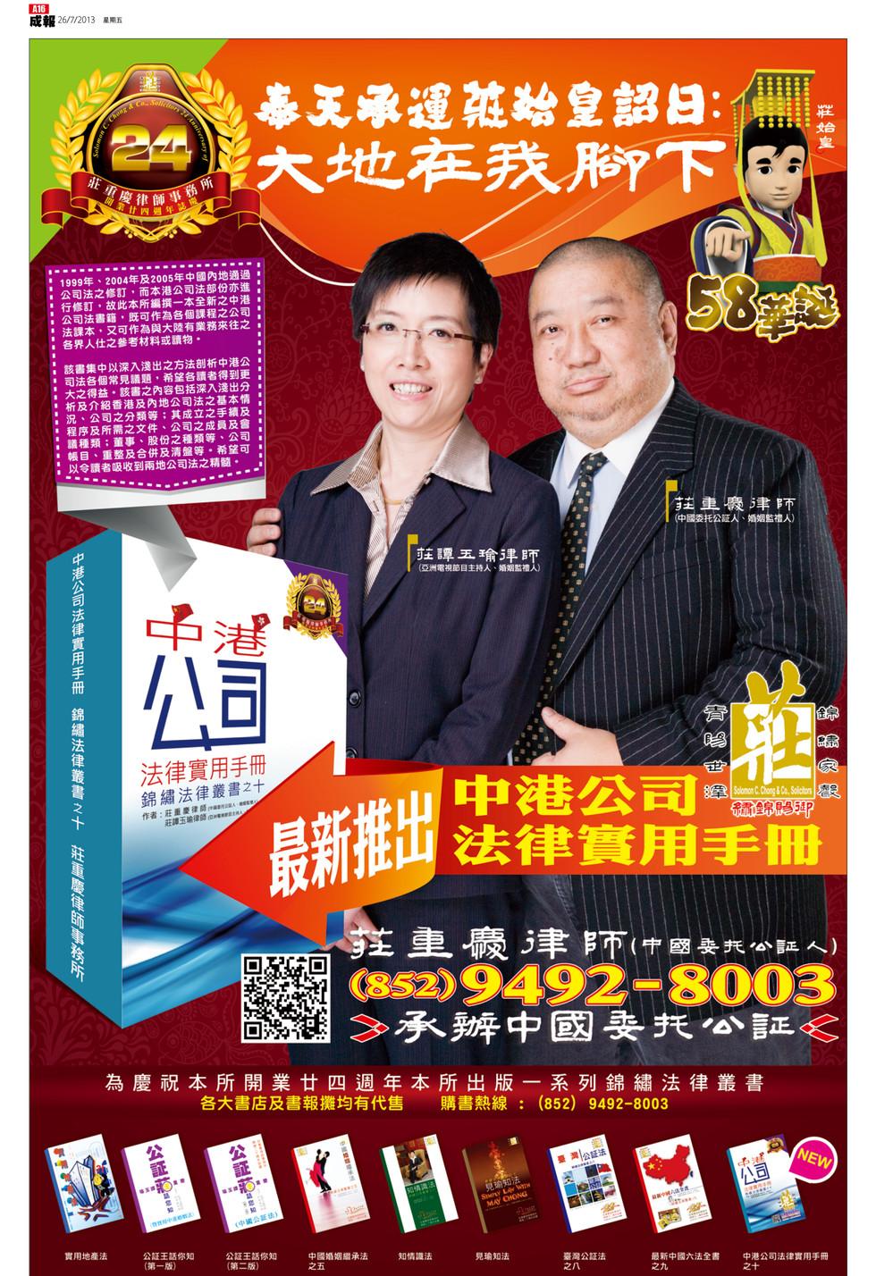 莊重慶律師事務所 Solomon C. Chong 莊譚玉瑜 May Tam 譚玉瑜 中國公證 國際公証 律師行 香港律師 Notary Public
