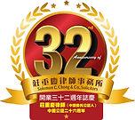 Solomon 32 A Logo.jpg