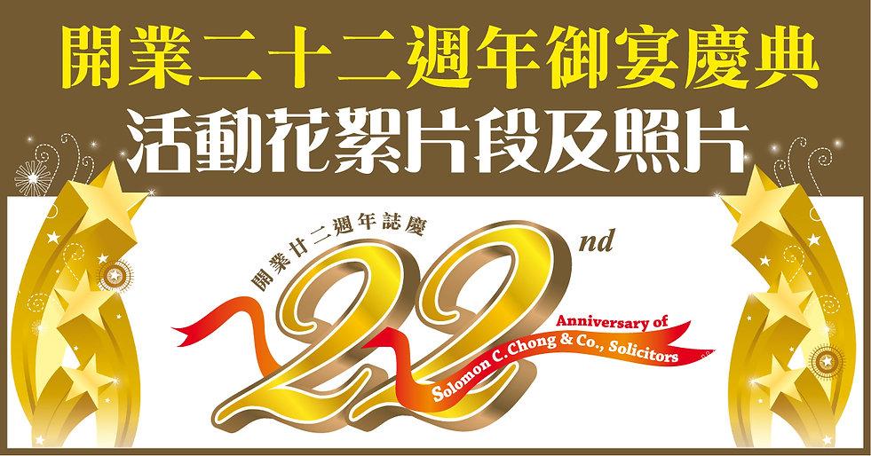 開業二十二週年御宴慶典 活動花絮片段及照片.jpg