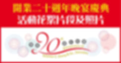 開業二十週年慶典花絮 活動花絮片段及照片.jpg