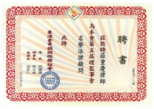 莊重慶律師 2013年 金井 第五屆 法律顧問 莊重慶律師事務所 莊始皇 中國公證 國際公証 律師行 香港律師 Notary Public
