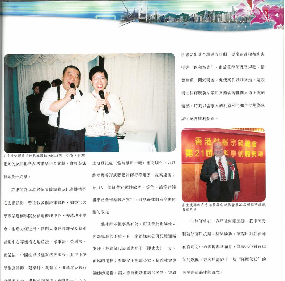 香江人傑 莊重慶律師事務所 Solomon C. Chong 莊譚玉瑜 May Tam 譚玉瑜 中國公證 國際公証 律師行 香港律師 Notary Public