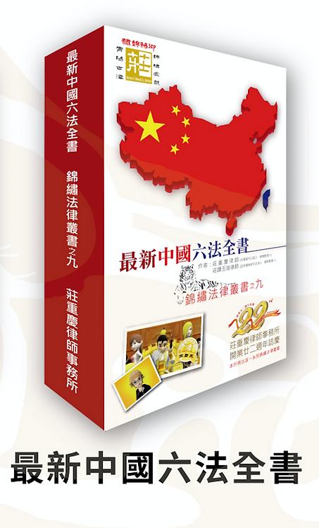 最新中國六法全書(錦繡法律叢書之九)