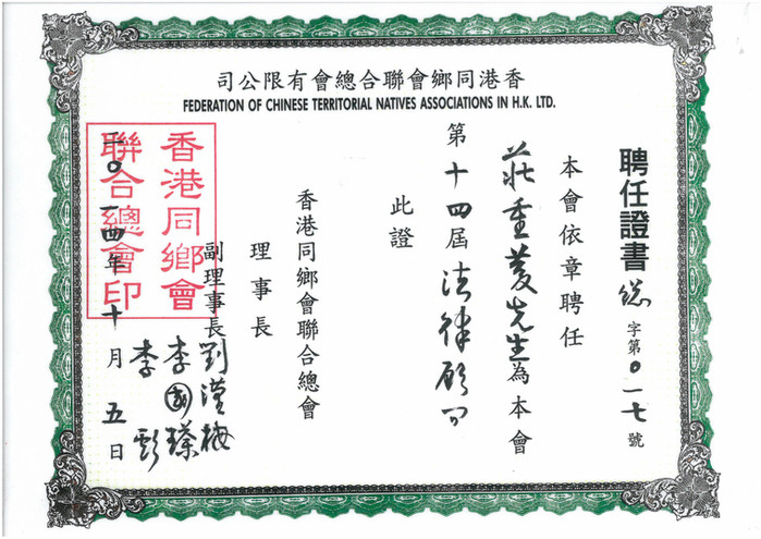 聯合總會證書 莊重慶律師事務所 莊始皇 中國公證 國際公証 律師行 香港律師 Notary Public