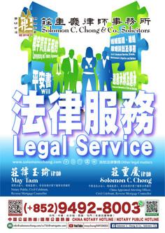 莊重慶律師事務所 莊始皇 中國公證 國際公証 律師行 香港律師 Notary Public