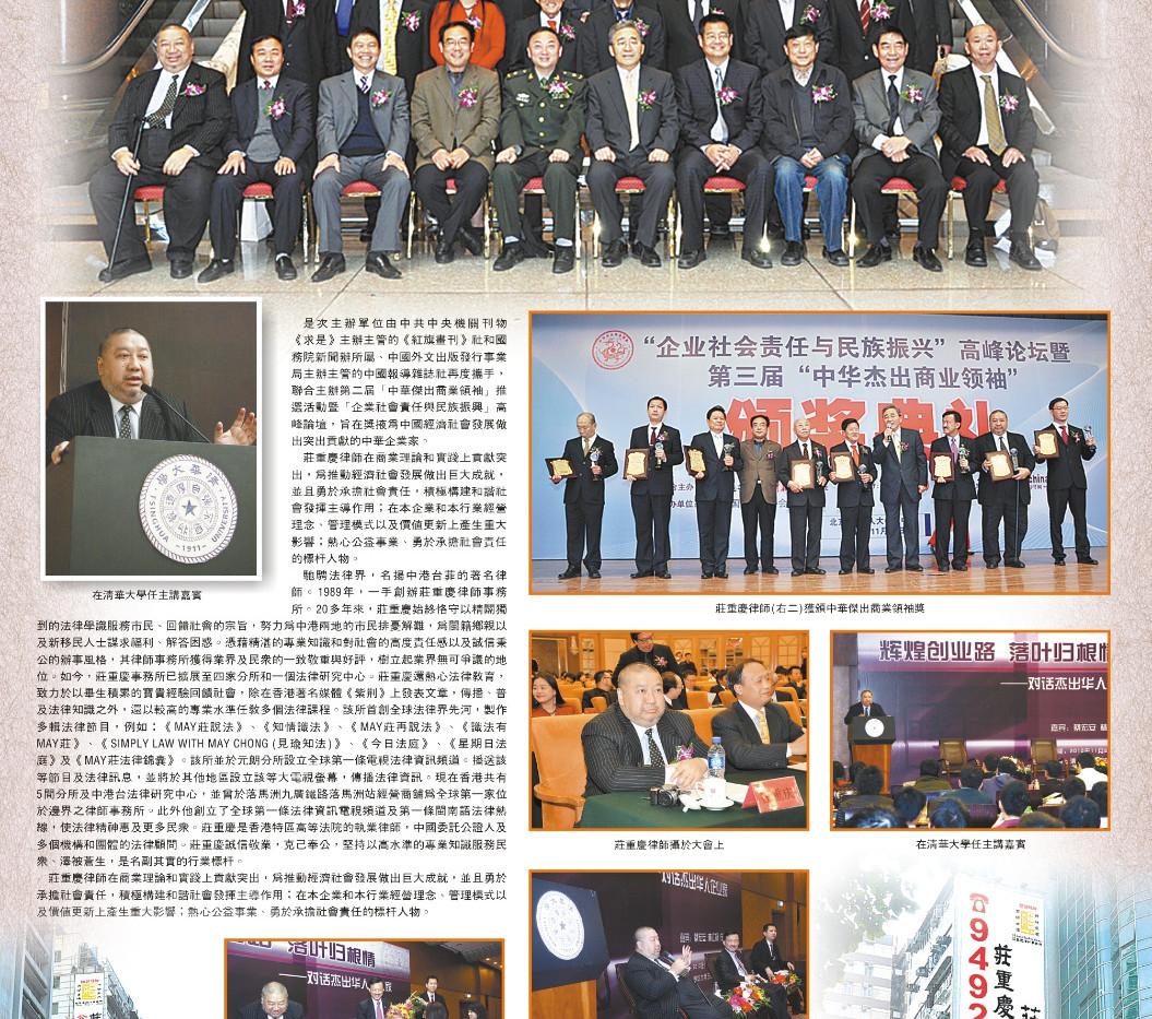 20101209 香港商報.jpeg