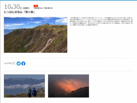 〇本日、10月30日(金)に、NHK『知るしん』において、にっぽん百名山「美ヶ原」が放送されます!