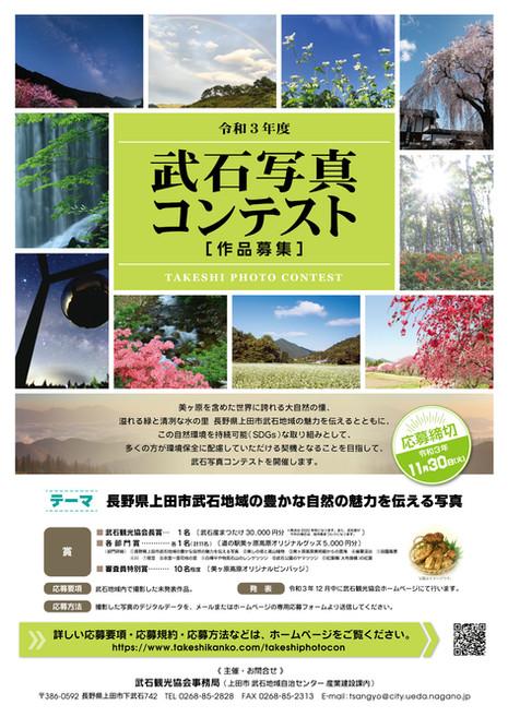 武石写真コンテストを開催します!