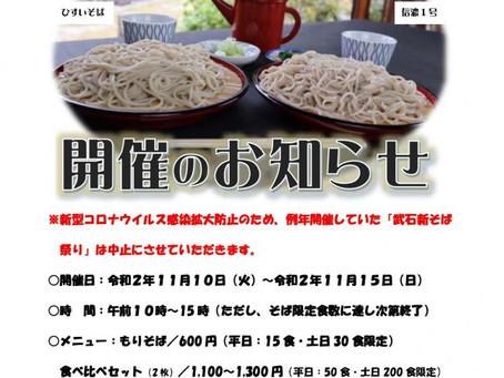 武石新そばWeek2020 ~新そば味比べ~ 開催のお知らせ