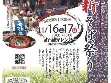 毎年恒例!「武石観光センター 武石新そば祭り」開催決定!