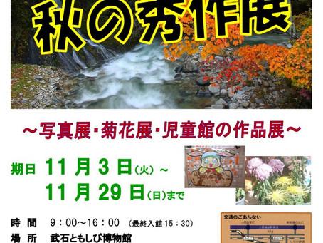 【武石ともしび博物館】「秋の秀作展」・「写真展・菊花展・児童館の作品展」を開催しています!