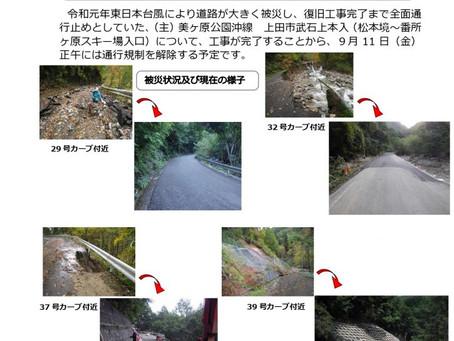 武石地域から美ヶ原高原(松本市側)までの県道が通行可能になります