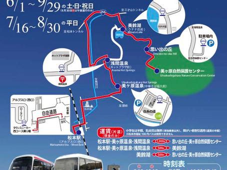 松本駅からの美ヶ原高原直行バスの運行が開始されました