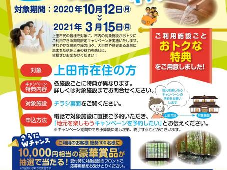 【上田市民限定】上田を元気に!!プチ旅行で地元を楽しもうキャンペーン