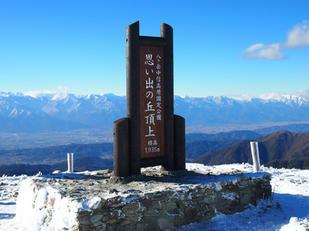 思い出の丘(1,935m)