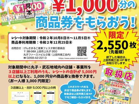 レシートを集めて¥1,000分の商品券がもらおう‼【まるこ・たけしをげんきに‼応援商品券】