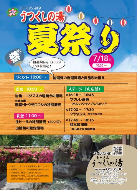 武石温泉うつくしの湯において、「夏祭り」を開催します!