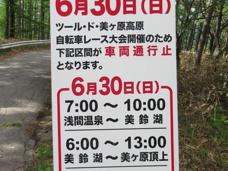 武石観光センターから美ヶ原高原自然保護センター及び松本市への通行規制について
