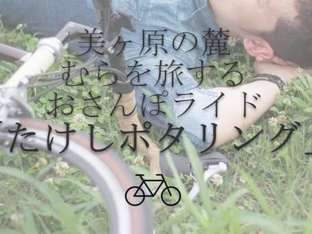 【参加者募集】ガイド付きサイクリングイベント「たけポタ」が開催されます!