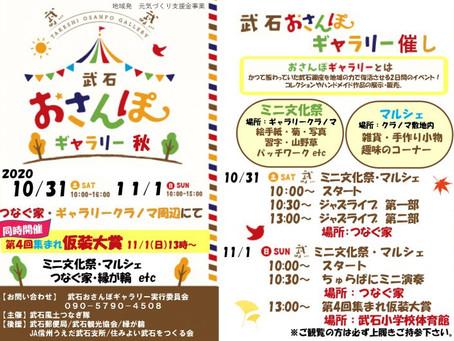 武石おさんぽギャラリー秋などのイベントを開催します!