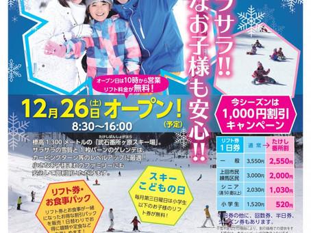 武石番所ヶ原スキー場がオープンします!
