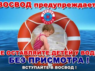 Социальная реклама ВОСВОД в Волгограде