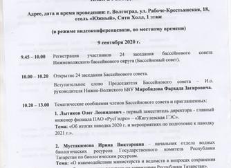 Бассейновый Совет Нижневолжского бассейнового округа.