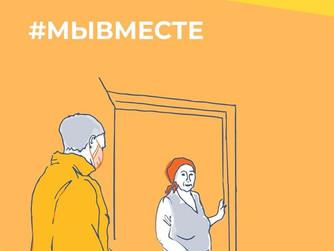 Всероссийская акция # МЫВМЕСТЕ