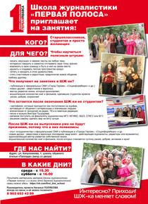 """Школа журналистов"""