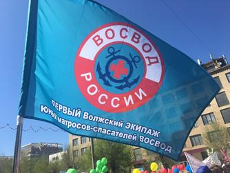 Первомайская демонстрация с ПЕРВЫМ ВОЛЖСКИМ ЭКИПАЖЕМ ЮМС ВОСВОД