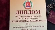ВОО ООО ВОСВОД - лучшая общественная организация 2018 года