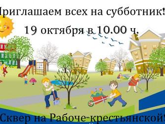 Городской субботник в г.Волжский