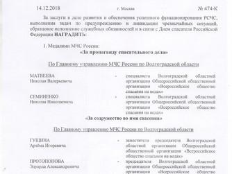 Торжественный концерт к Дню спасателя от МЧС России по Волгоградской области