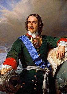 Император Всероссийский Пётр 1