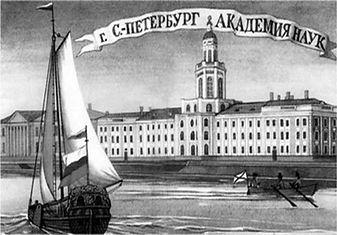 Санкт-Петербургская академия наук