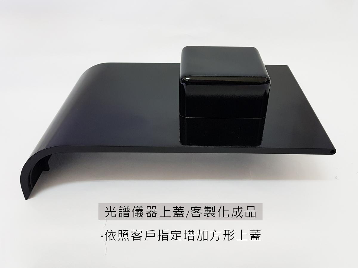 客製化_光譜儀器上蓋
