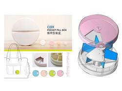 藥盒3D爆炸圖