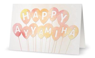 Balloons - Folded Invitation Card