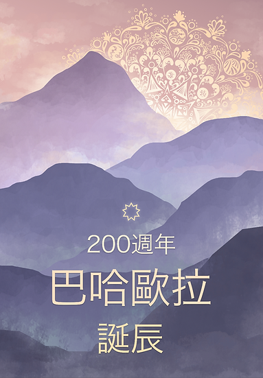 Sunrise Chinese Poster - 23x33inches