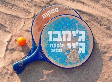 ראפרים כותבים על מטקות על החוף