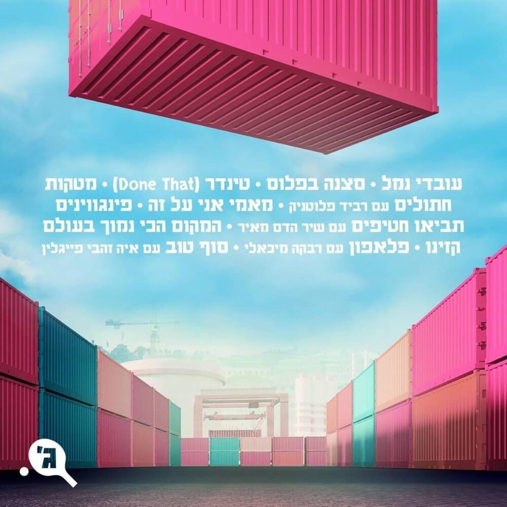 ג'ימבו ג'יי להקת ספא אלבום שלישי עובדי נמל עטיפה אחורית עיצוב רוני קוך