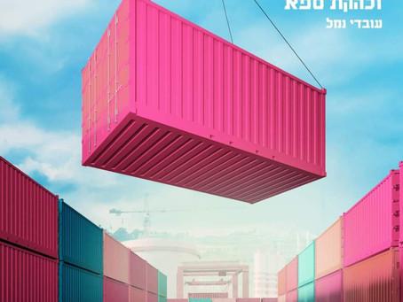 """""""עובדי נמל"""", אלבומו השלישי של ג'ימבו ג'יי, מוכיח שהוא דווקא ספינת משא בים סוער"""