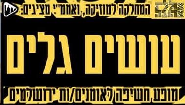 טריפל ירושלמי בצוללת הצהובה