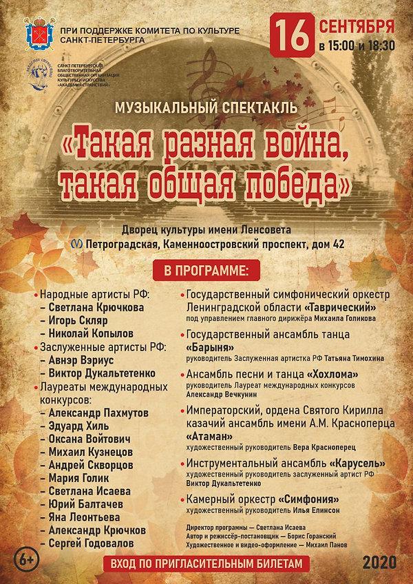 Takaya_raznaya_voyna_A1.jpg