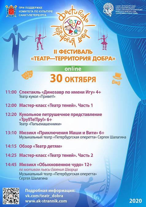 Afisha_30_oktyabrya.jpg