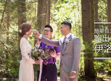 Elopement「伊洛曼婚禮」:踢走婚禮的繁瑣,難忘的儀式由自己作主!