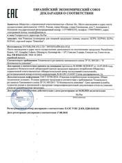 Декларация по пленкам