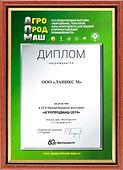 AgroProdMash.jpg