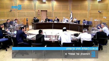 ישיבת ועדת חוב 13.8.20.jpg